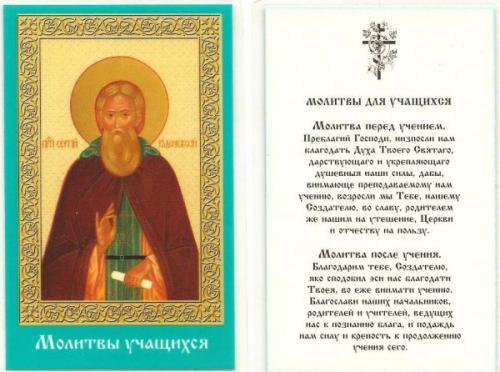 Картинки молитвы что и ребенок хорошо учился