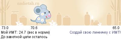 //www.nadietah.ru/llines/ln10/104190.png)